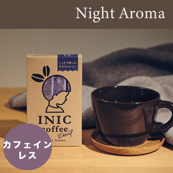 イニックコーヒー ナイトアロマ