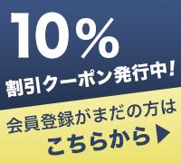 10%オフクーポン配布中!