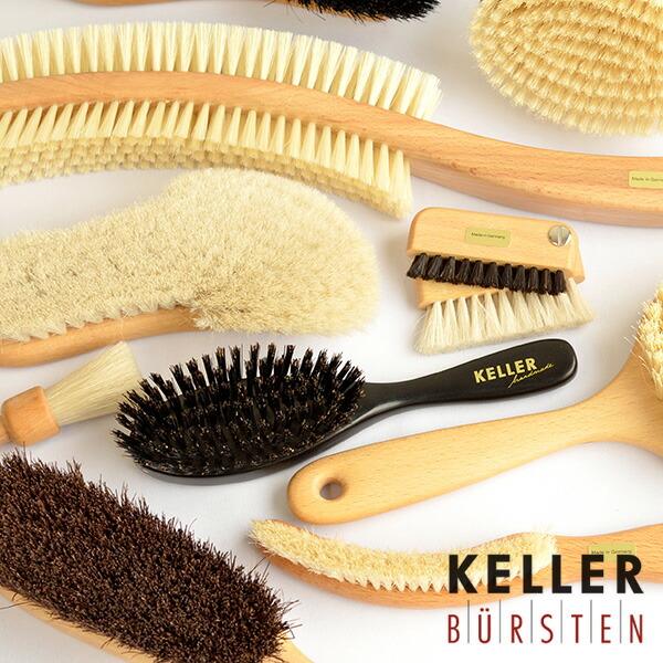 ドイツ製・ケラー社ブラシの選び方