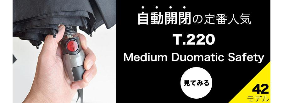 自動開閉折りたたみ傘の定番人気 T220