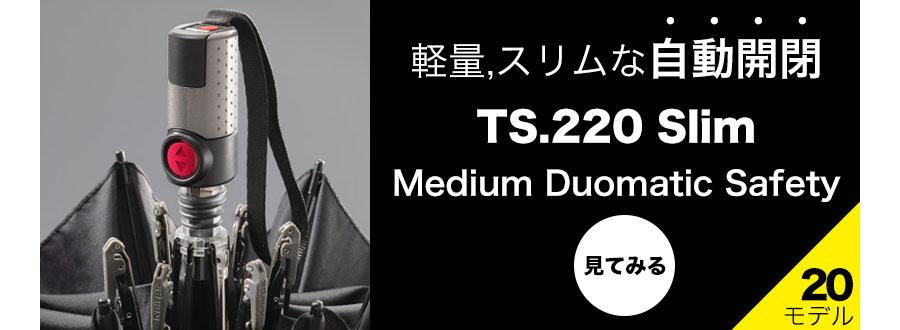 軽量、スリムな自動開閉折りたたみ傘 TS220