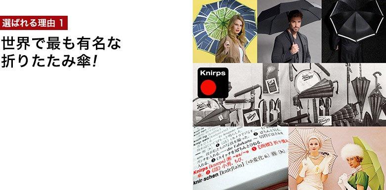 選ばれる理由1|世界で最も有名な折りたたみ傘!