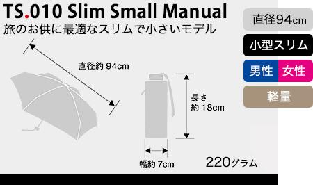 TS010スリムスモールマニュアル