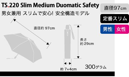 TS220スリムミディアムデュオマチックセーフティー