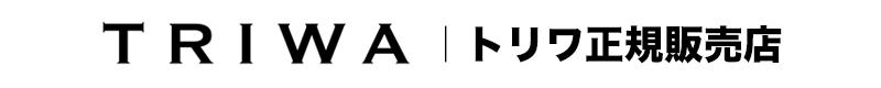 トリワ公式専門店