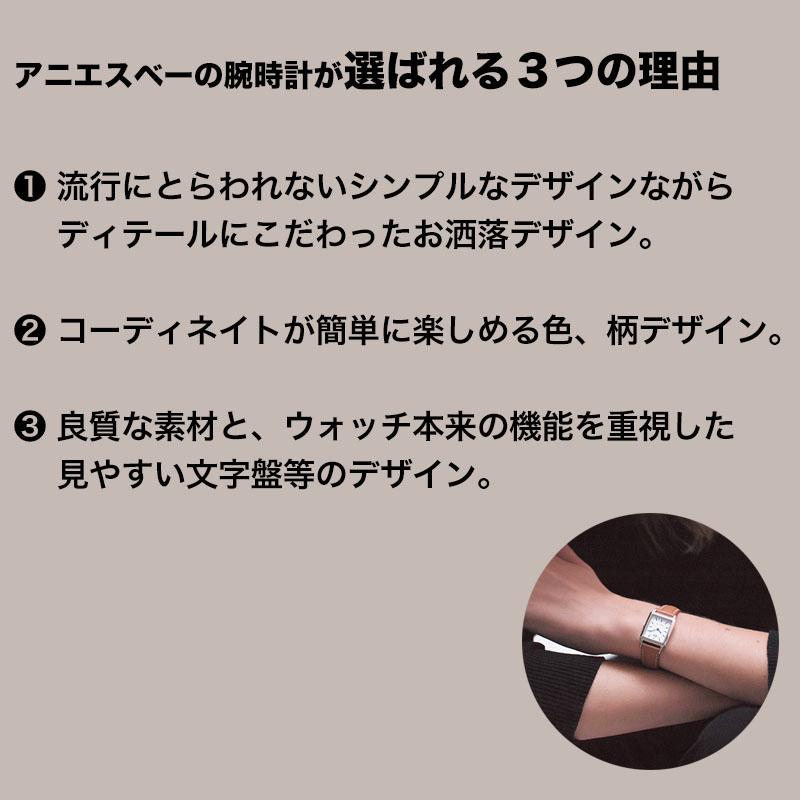 アニエスベーの腕時計が選ばれる3つの理由 1流行にとらわれないシンプルなデザイン 2コーディネートが簡単に楽しめる色とデザイン 3良質な素材とウォッチ本来の機能を重視