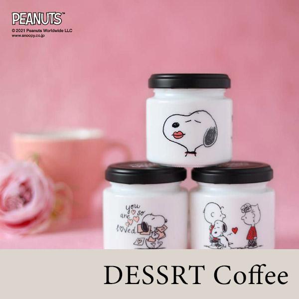 デザートコーヒースプリング