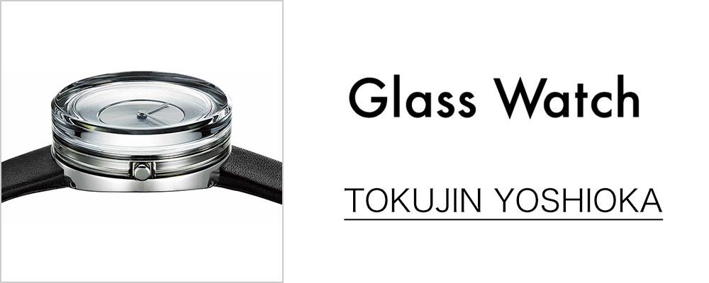 Glass Watch(ガラスウォッチ)吉岡徳仁