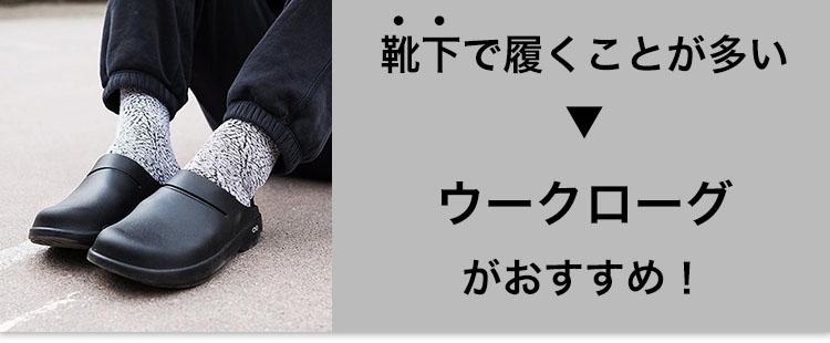 靴下で履くことが多い→ウークローグがおすすめ