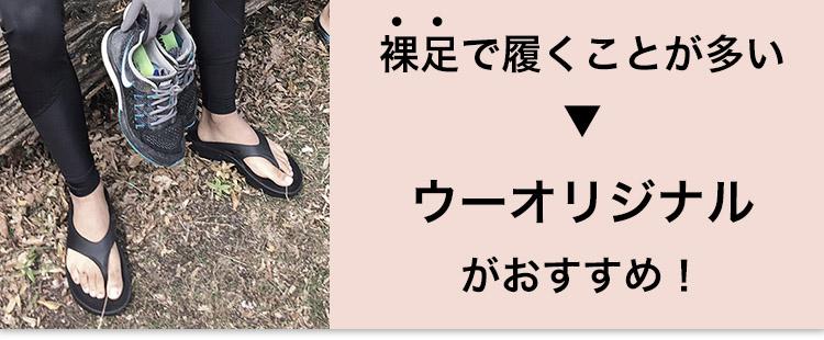 裸足で履くことが多い→ウーオリジナルがおすすめ