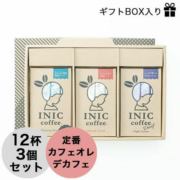 INIC coffee スタンダードセットセット [12杯分×3] イニックコーヒー スムースアロマ12杯 モーニングアロマ12杯 ナイトアロマ12杯